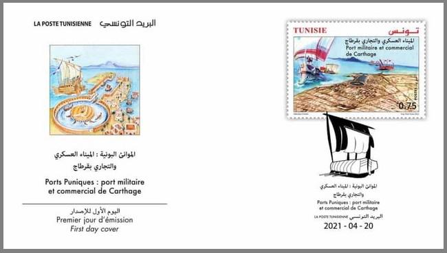 Порт Карфагена. Конверт первого дня, Тунис 2021